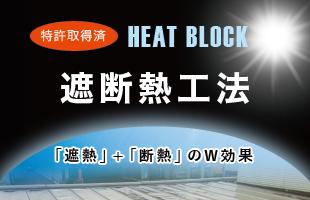 (特許申請中)HEAT BLOCK 遮断熱工法 「遮熱」+「断熱」のW効果