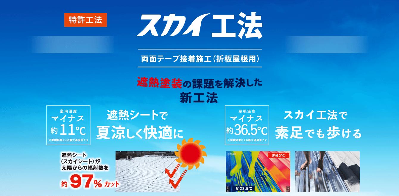 スカイ工法 両面テープ接着施工(折板屋根用)