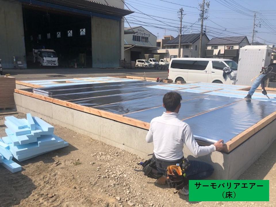 住宅の床施工に採用!