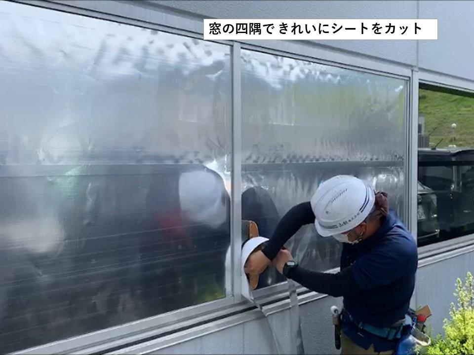 窓からの熱をブロックするスカイシート