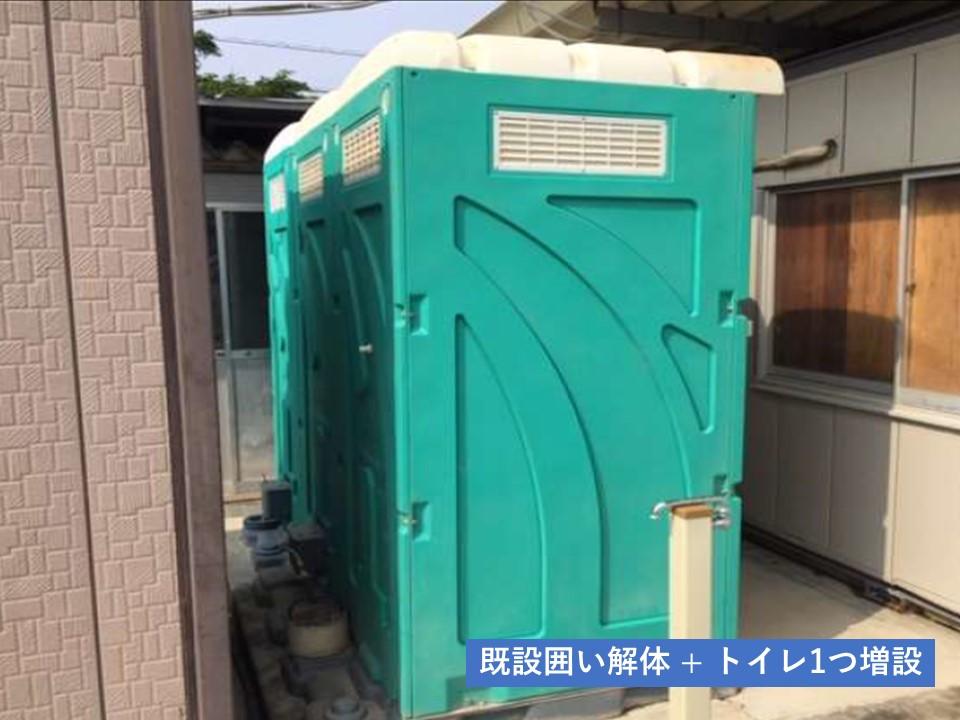 仮設トイレで遮熱対策